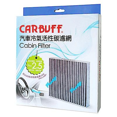 CARBUFF 汽車冷氣活性碳濾網 Volvo S60(11~),S80 (09年/9~),V70二/三代(04~),XC60(09~),XC70(10~)適用