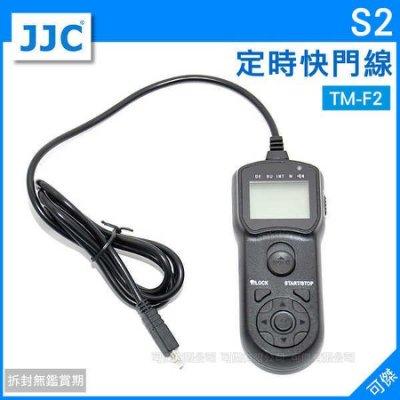可傑 分期零利率 JJC TM-F2 SONY RS-S2 S2 定時快門線 久昱公司貨 二年保修