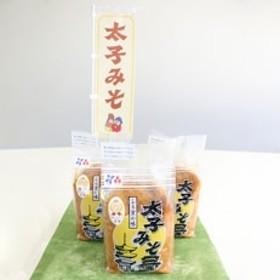 太子みそ3kg【兵庫県認証食品・西播磨フードセレクション2015金賞】