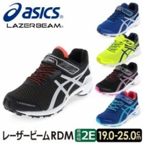 アシックス ASICS レーザービーム ジュニア 運動靴 スニーカー 男の子 女の子 レーザービームRDM 1154A018 ブラック ブルー イエロー