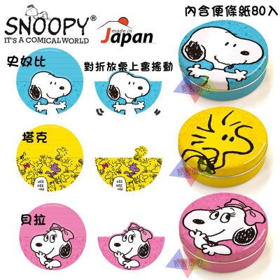 叉叉日貨 Snoopy史努比 圓形鐵盒便條紙80入 貝拉1款 日本製【SN51739】