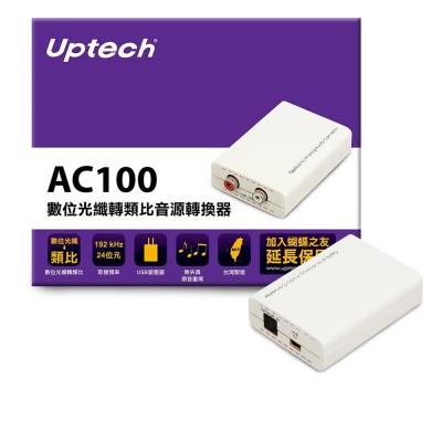 Uptech AC100 數位光纖轉類比音源轉換器