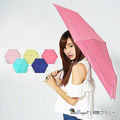 【雙龍牌】蝴蝶結圓點超細輕量自動傘抗UV自動開收傘晴雨傘B6061S