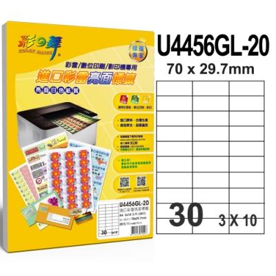 彩之舞 進口彩雷亮面標籤 30格直角 U4456GL-20*3包
