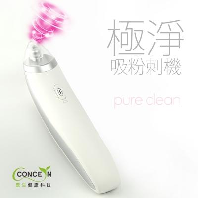 Concern 康生 頂級極淨吸黑頭粉刺機 CON-FT202