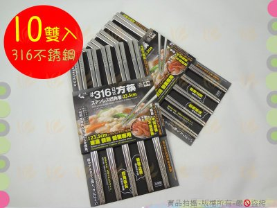 10雙入 台灣製 上龍316不銹鋼日式方筷 方形筷/#316不鏽鋼筷/304不銹鋼筷子【白居藝】
