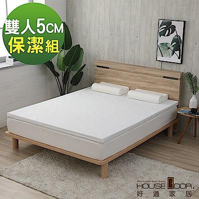 House Door 天絲TENCEL纖維表布Q彈乳膠床墊5cm厚保潔組-雙人5尺