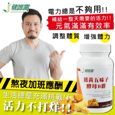 【健唯富】薑黃五味子+酵母B群(30粒/瓶)-2瓶