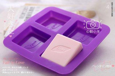 心動小羊^^葉子 L'ESE方形皂模耐高溫矽膠果凍、巧克力、蛋糕、蠟燭模
