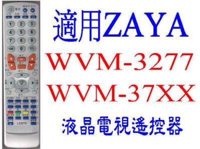 全新ZAYA液晶電視遙控器適用WVM-3277 WVM-37XX  117