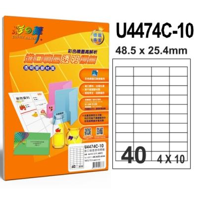 彩之舞 進口噴墨透明標籤 40格直角 U4474C-10*2包
