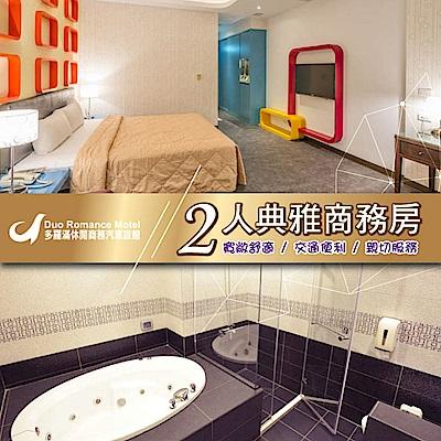 (花蓮)多羅滿汽車旅館 2人典雅商務房住宿券
