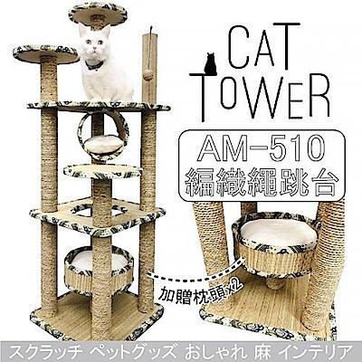 寵喵樂 第五代水草繩貓跳台 AM510