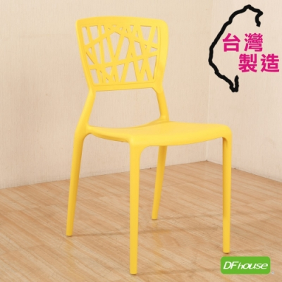 《DFhouse》水立方-黃色 休閒椅寬43*深43*高87CM