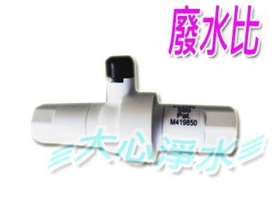 ≡大心淨水≡二合一限流閥廢水比+手動沖洗球閥(500cc) 淨水器/逆滲透/RO/過濾