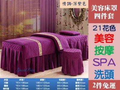 [Special Price]《全省離島2件免運》21花色 美容 按摩 護膚 洗頭 SPA 床裙 四件套 床罩 被套 枕套 椅套