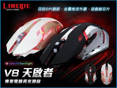 【法克3C】V8 天啟者 電競滑鼠 遊戲 炫彩呼吸燈 LED背光 四段dpi 光學 精準靈敏 LOL SF CS 魔獸