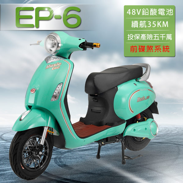 客約【e路通】EP-6 大鯨魚 碟煞版 48V 鉛酸 前碟煞 雙液壓避震系統電動車