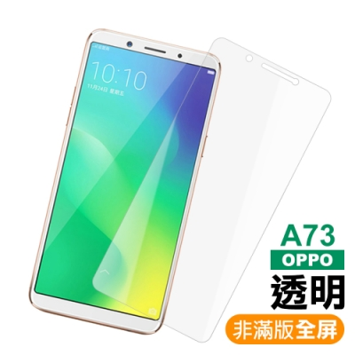 OPPO A73/A73s 透明 9H鋼化玻璃膜 手機螢幕保護貼