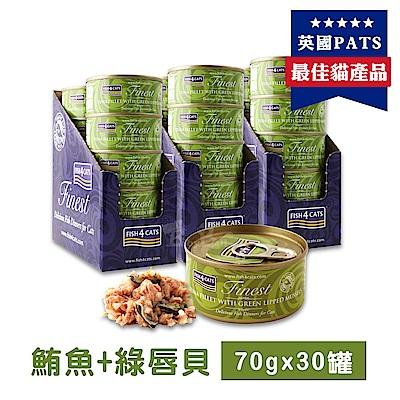 海洋之星FISH4CATS 鮪魚綠唇貝貓罐 70g (30罐)