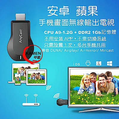 KAMEN MPT5 AnyCast最新版iOS 安卓 免切換 手機電視棒 無線影音同屏器