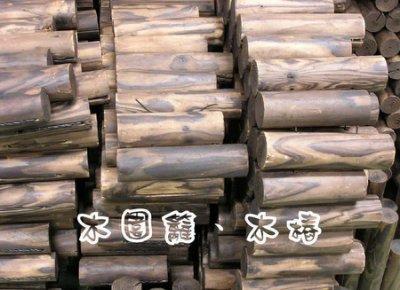 【唐先生拍賣網】木樁 圓木柱圍籬 圓木柱籬笆 燻木樁 木棍 原木柱 原木地板~另有鵝卵石麥飯石