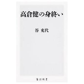 高倉健の身終い/谷充代