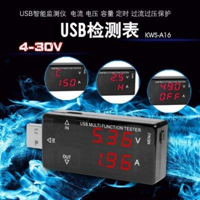 USB測試表 USB電壓電流測試儀 手機充電測試錶帶定時過流保護 W1
