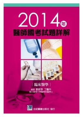 《讀醫無二》2014年醫師國考試題詳解:臨床醫學/合記