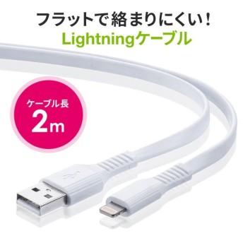 iPhone 充電ケーブル 2m ライトニングケーブル Lightning フラットケーブル 充電 同期 ホワイト(即納)