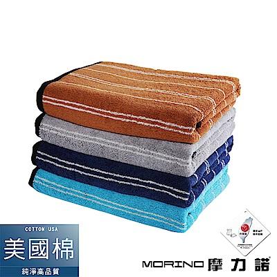 MIT美國棉前漂色紗條紋浴巾 MORINO摩力諾