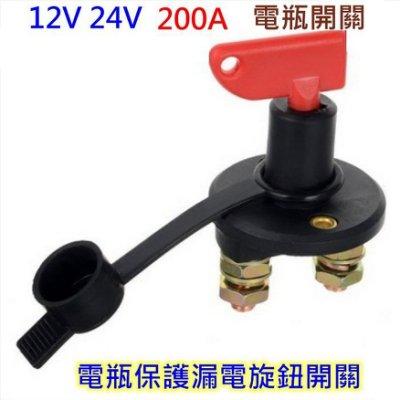 GOGO平價㊣  12V/24V通用型電瓶漏電開關耐電流200A 全車斷電開關 旋鈕斷電開關