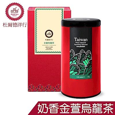 DODD 杜爾德洋行 精選 金萱烏龍茶 罐裝茶葉-4兩(150g)