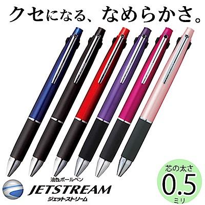 UNI MSXE5-1000-05mm 多機能筆