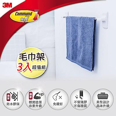 3M 無痕浴室防水收納系列-毛巾架3入超值組