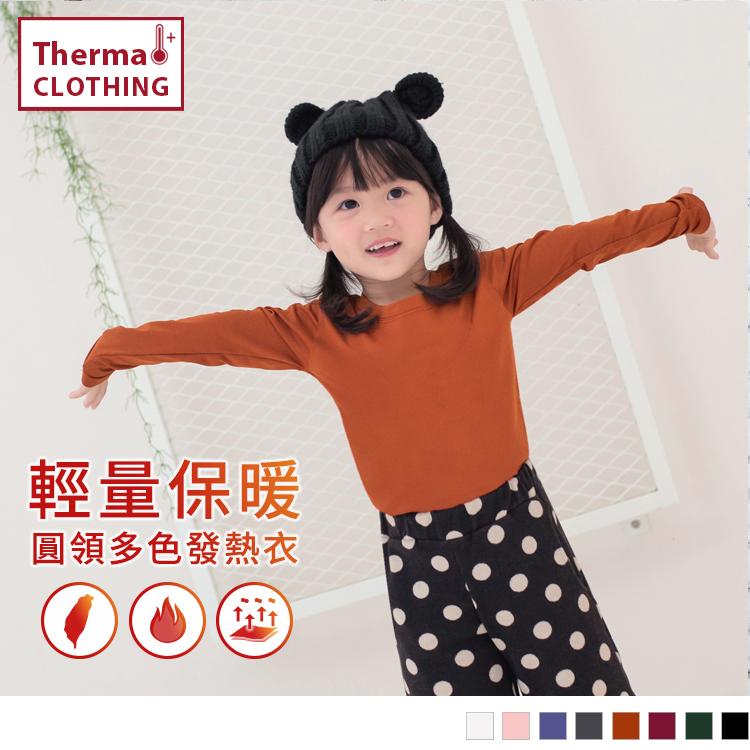 台灣製造輕量內磨毛彈性保暖發熱衣(童