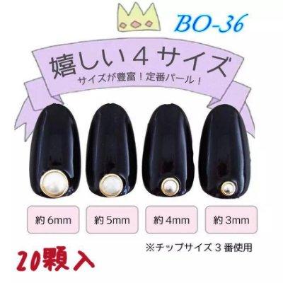 【咪兔醬小舖】美甲光療 手機貼鑽 基本款 氣質款 白色包邊珍珠20顆入『BO-36』