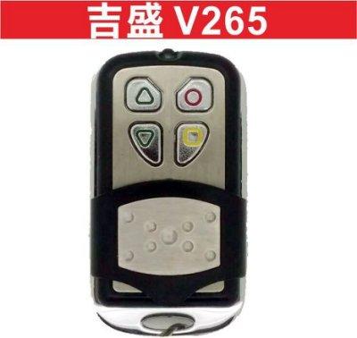 遙控器達人 吉盛V265內貼V265滾碼 發射器 快速捲門 電動門搖控器 各式搖控器維修 鐵捲門搖控器 拷貝