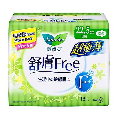 蕾妮亞 舒膚Free 超極薄日用一般量多衛生棉(22.5cmX16片/包)