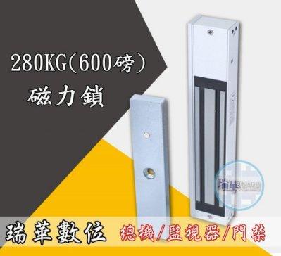 【瑞華】280KG/600磅 磁力鎖 門禁系統 門禁讀卡機 mifare 電子鎖 非soyal 另賣監視器 電話交換機