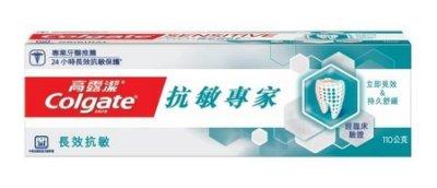 高露潔抗敏專家牙膏110g~特價110元/條~Bettygo~12條免運含超商取付