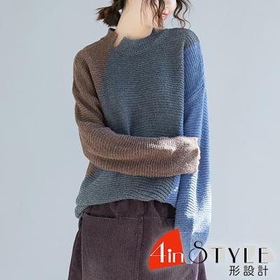 圓領豁口三色拼接寬鬆針織上衣 (灰色)-4inSTYLE形設計