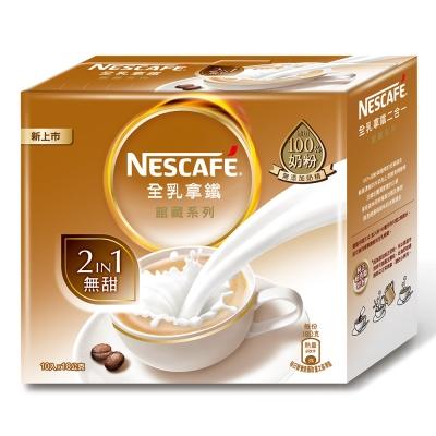 雀巢咖啡 二合一館藏系列-全乳拿鐵(18gx10入)
