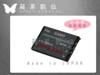 蘋果數位 Casio NP-20 NP20 日製電池 EXILIM EX-Z5/EX-Z60/EX-Z70/EX-Z75/EX-Z77/EX-S3/EX-Z11