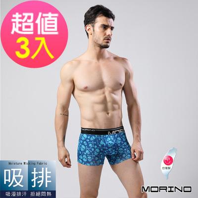 (超值3件組)男內褲 骷髏圖騰四角褲/平口褲  藍骷髏MORINO