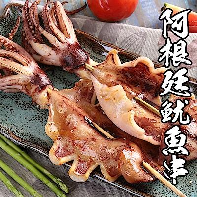 【海鮮王】阿根廷超大尾魷魚串 *10隻組(175g±10%/隻)