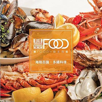 大直典華旗艦 豐FOOD 百匯平日午餐4張