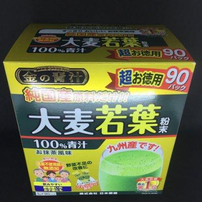 大麥若葉 金の青汁 絕對日本國產 (超取限兩盒)