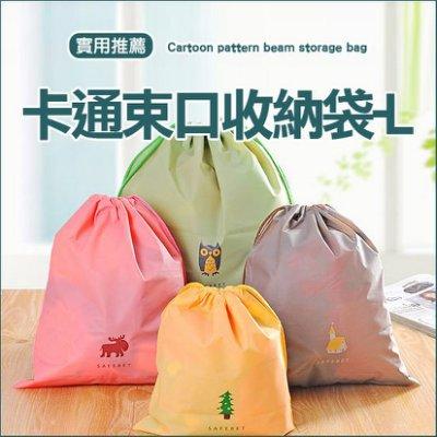 ☜shop go☞【L170】卡通圖案束口收納袋 L 旅行 出差 整理 分類 打包 抽繩 行李 防塵 便攜 防髒