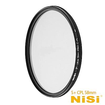 NiSi 耐司 S+CPL 58mm Ultra Slim PRO 超薄框偏光鏡